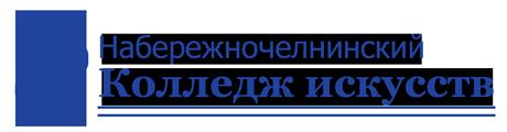 Набережночелнинский колледж искусств