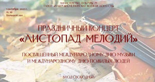 Праздничный концерт «Листопад мелодий»