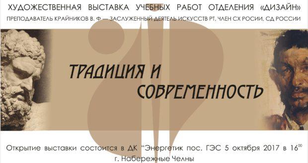 Открытие художественной выставки учебных работ отделения «Дизайн»