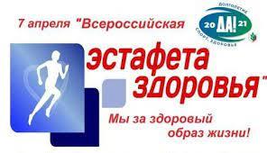 7 апреля – Всероссийская эстафета здоровья