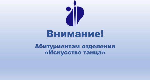 Информация для абитуриентов отделения «Искусство танца»