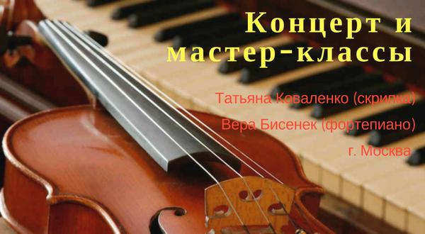 Концерт и мастер-классы Татьяны Коваленко (скрипка)  и Веры Бисенек (фортепиано) г. Москва