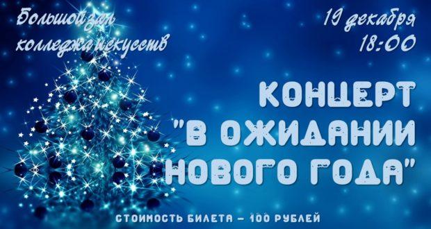 «В ожидании Нового года»