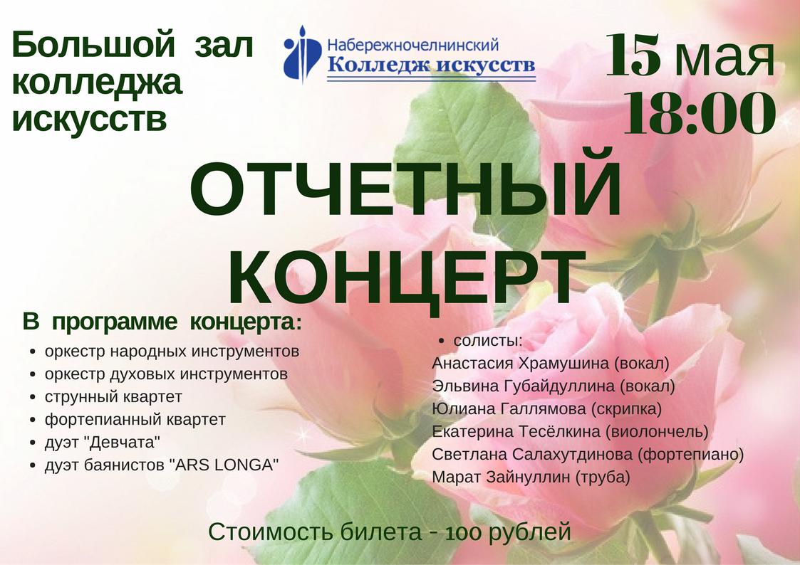 Концерт_В преддверии Нового года_, копия (4)