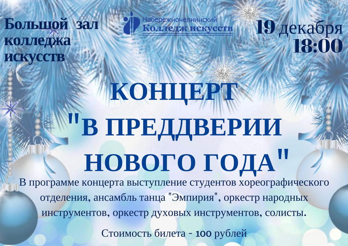 Концерт_В преддверии Нового года_