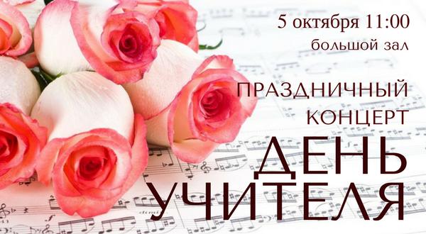 Концерт ко Дню учителя