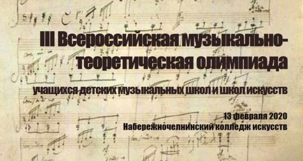 III Всероссийская музыкально-теоретическая олимпиада учащихся детских музыкальных школ и школ искусств