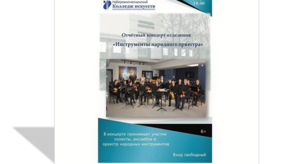 Отчетный концерт отделения «Инструменты народного оркестра»