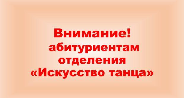 Информация для абитуриентов отделения «Искусство танца»!