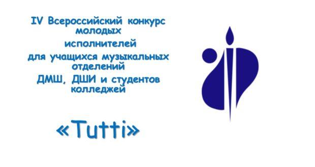 IV Всероссийский конкурс молодых исполнителей для учащихся музыкальных отделений ДМШ, ДШИ и студентов колледжей «Tutti. Arco» по видеозаписям