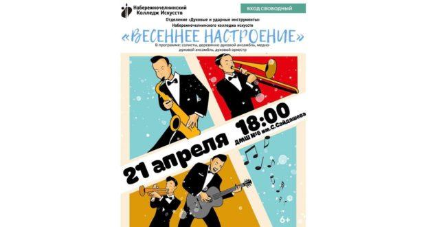Отчетный концерт отделения «Духовые и ударные инструменты»
