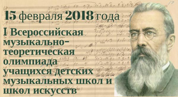 I Всероссийская музыкально-теоретическая олимпиада учащихся детских музыкальных школ и школ искусств