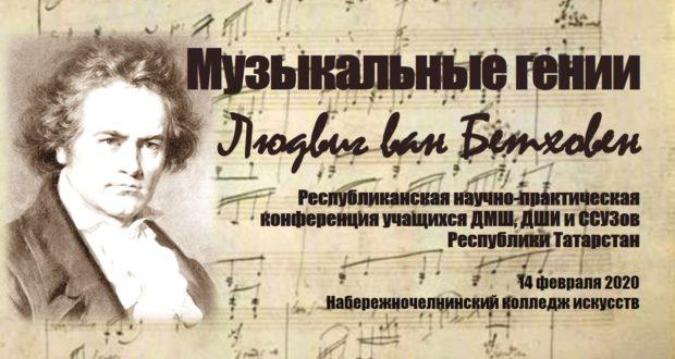 Положение Республиканской научно-практической конференции «Музыкальные гении. Людвиг ван Бетховен»