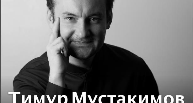 Творческая встреча с Лауреатом Международных конкурсов Тимуром Мустакимовым