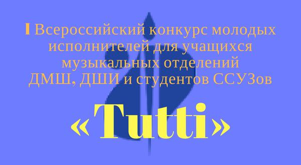 Всероссийский конкурс молодых исполнителей «Tutti»