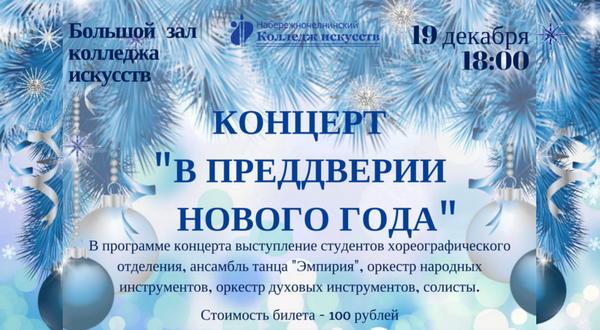 «В преддверии Нового года»