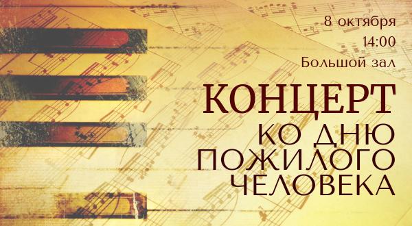 Концерт ко Дню пожилого человека