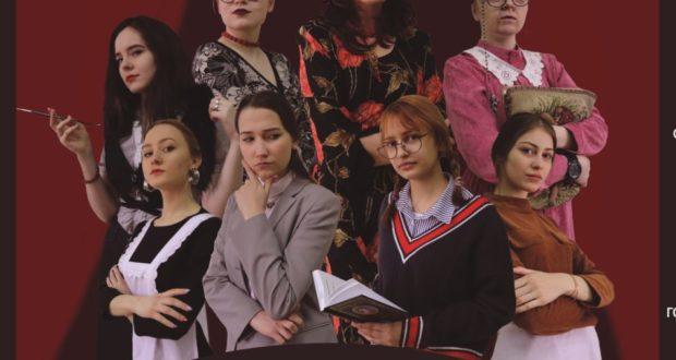 Приглашаем на спектакль «Восемь любящих женщин»