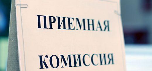 Часы работы приемной комиссии