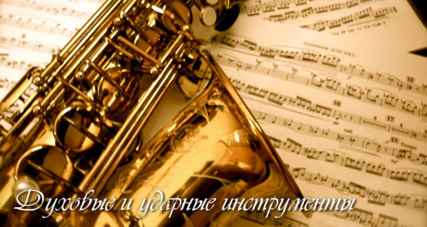 Оркестровые духовые и ударные инструменты