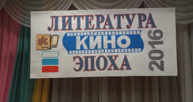 Городская научно-практическая конференция «Литература. Кино. Эпоха»