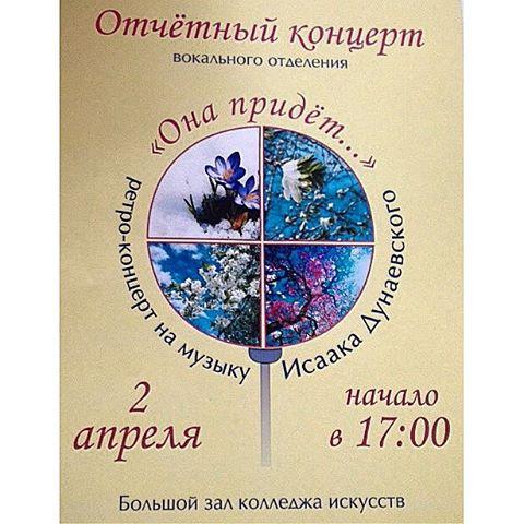 Отчётный концерт отделения «Вокальное искусство»