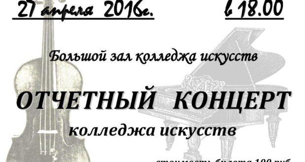 27 апреля 18.00 Отчетный концерт