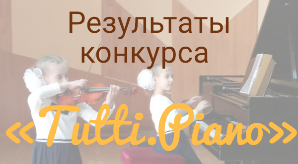 Результаты II Всероссийского конкурса учащихся фортепианных отделений ДМШ, ДШИ и студентов ССУЗов «Tutti. Piano»