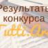 Результаты II Всероссийского конкурса учащихся  струнных смычковых отделений ДМШ,  ДШИ и студентов ССУЗов  «Tutti. Arco»