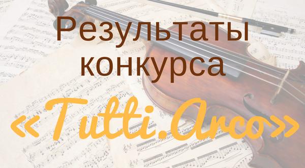 Результаты I Всероссийского конкурса молодых исполнителей  на струнных смычковых инструментах  «Tutti. Arco»