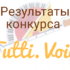 Результаты I Всероссийского конкурса молодых исполнителей для учащихся вокальных отделений ДМШ, ДШИ и студентов ССУЗов «Tutti. Voice»