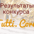 Результаты III Всероссийского конкурса молодых исполнителей на   духовых и ударных инструментах для учащихся ДМШ, ДШИ и студентов ССУЗов «TUTTI. CORNE»