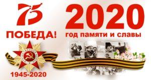Празднование 75-летия Победы в Великой Отечественной войне
