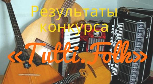 Результаты II Всероссийского конкурса молодых исполнителей на народных инструментах «Tutti.Folk»