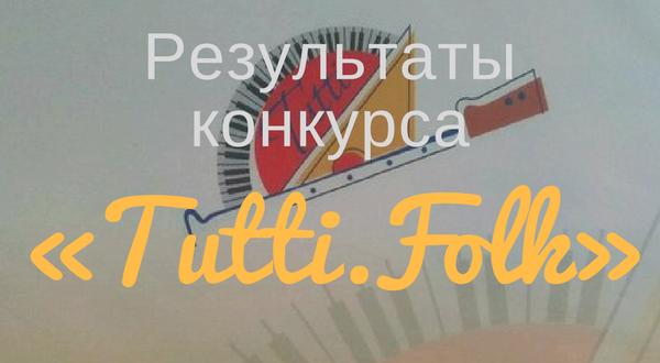 Результаты I Всероссийского конкурса молодых исполнителей  на народных инструментах «Tutti. Folk»