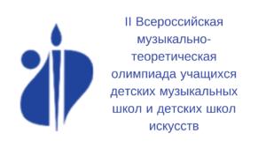 II Всероссийский конкурс молодых исполнителейдля учащихся музыкальных отделенийДМШ, ДШИ и студентов ССУЗов«Tutti» (1)
