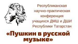 II Всероссийский конкурс молодых исполнителейдля учащихся музыкальных отделенийДМШ, ДШИ и студентов ССУЗов«Tutti» (2)