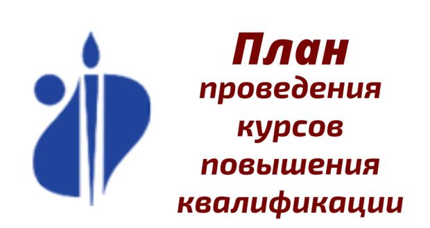 План проведения курсов повышения квалификации ГАПОУ «Набережночелнинский колледж искусств» на 2018-2019 учебный год