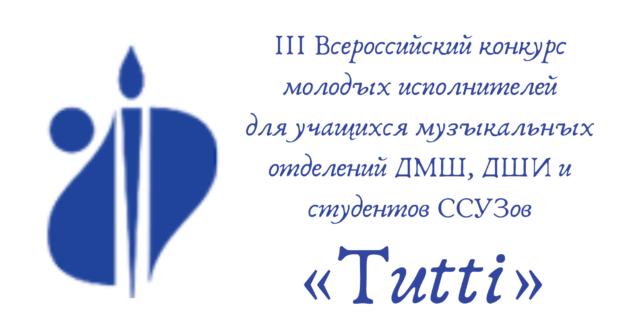 III Всероссийский конкурс молодых исполнителей для учащихся музыкальных отделений ДМШ, ДШИ и студентов ССУЗов «Tutti»