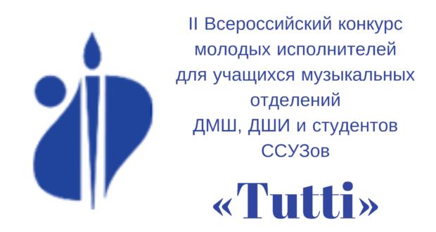 II Всероссийский конкурс молодых исполнителей для учащихся музыкальных отделений ДМШ, ДШИ и студентов ССУЗов «Tutti»
