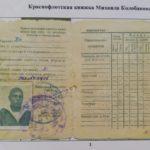 Краснофлотская книжка Колобанова М. П.