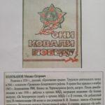 Книга памяти Менделеевского ройона