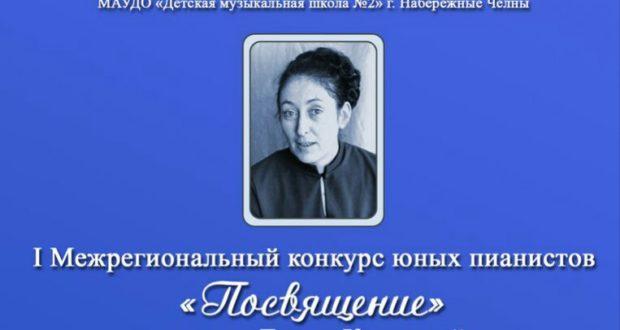 I Межрегиональный конкурс юных пианистов «Посвящение» памяти Л. Климовой