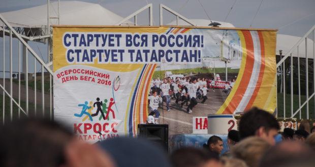 Студенты колледжа искусств приняли участие в массовых соревнованиях «Кросс Татарстана-2016»