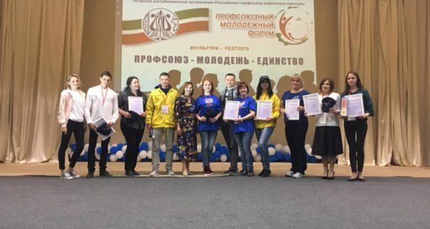 Профсоюзный молодежный форум КУЛЬТУРА-FEST 2019