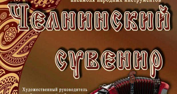 Концерт ансамбля народных инструментов «Челнинский сувенир»
