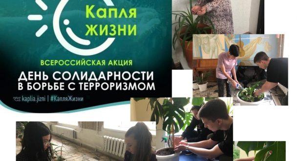 Всероссийская акция «Капля жизни»