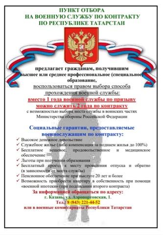 Служба по контракту в вооружённых силах Российской Федерации